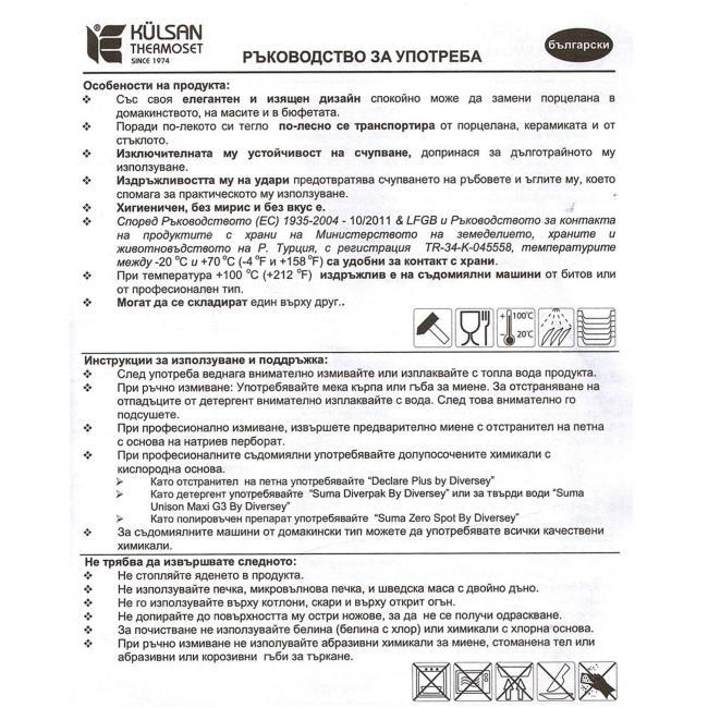 Меламинова кофичка за сервиране ф11xh9,3см430мл черна (48011.BL) - Kulsan